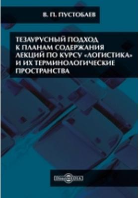 Тезаурусный подход к планам содержания лекций по курсу «Логистика» и их терминологические пространства: учебное пособие