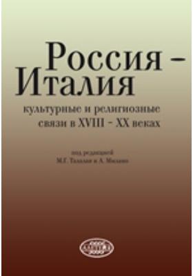 Россия – Италия : культурные и религиозные связи в XVIII–XX веках: сборник статей