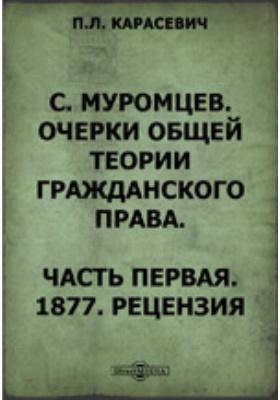 С. Муромцев. Очерки общей теории гражданского права Рецензия, Ч. первая. 1877