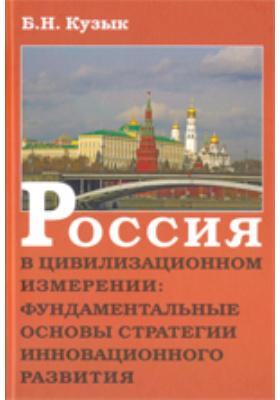 Россия в цивилизационном измерении : фундаментальные основы стратегии инновационного развития
