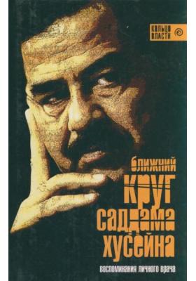 Ближний круг Саддама Хусейна = Saddams Fortrolige