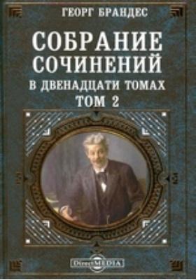Собрание сочинений в двенадцати томах. Т. 2