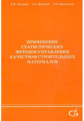 Применение статистических методов управления качеством строительных материалов : Монография