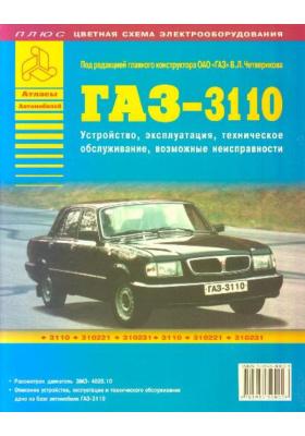 """Автомобиль """"ГАЗ-3110"""" - """"Волга"""" : Устройство, эксплуатация, техническое обслуживание, возможные неисправности"""