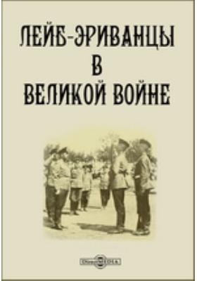 Лейб-эриванцы в Великой войне