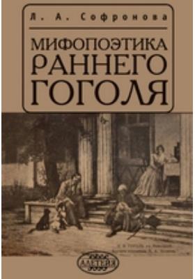 Мифопоэтика раннего Гоголя: монография