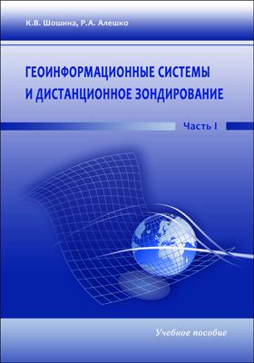 Геоинформационные системы и дистанционное зондирование: учебное пособие, Ч. 1