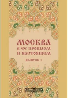 Москва в её прошлом и настоящем: публицистика. Выпуск 1