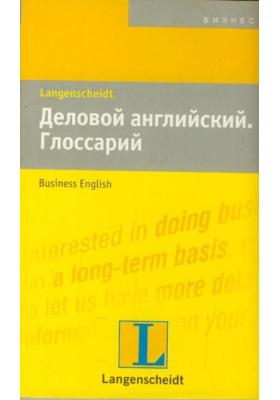 Деловой английский язык. Глоссарий = Wortschatz Business English : Учебное пособие