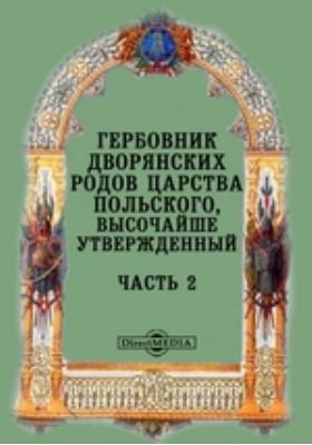 Гербовник дворянских родов Царства Польского, высочайше утвержденный, Ч. 2