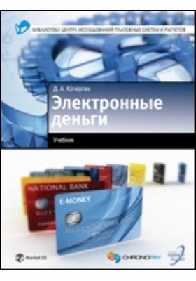 Электронные деньги: учебное пособие