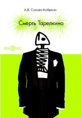 Смерть Тарелкина: художественная литература