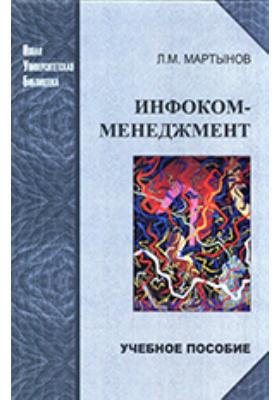 Инфоком-менеджмент: учебное пособие
