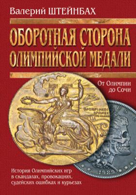 Оборотная сторона олимпийской медали : история Олимпийских игр в скандалах, провокациях, судейских ошибках и курьезах