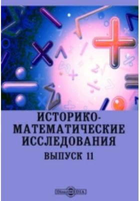 Историко-математические исследования. Вып. 11