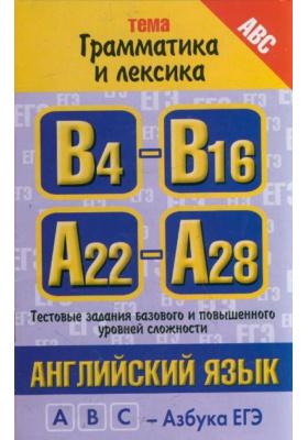 """Английский язык. Тема """"Грамматика и лексика"""". Тестовые задания базового и повышенного уровней сложности: В4-В16, А22-А28"""