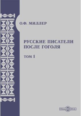 Русские писатели после Гоголя. Т. 1. И. С. Тургенев - Ф. М. Достоевский