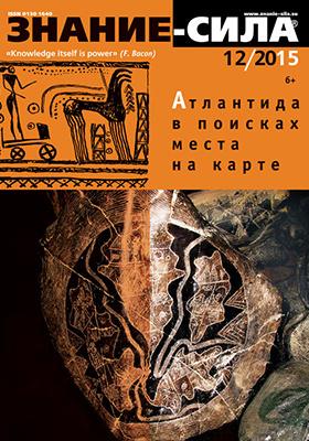 Знание-сила: ежемесячный научно-популярный и научно-художественный журнал. 2015. № 12