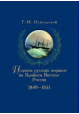 Подвиги русских морских офицеров на крайнем востоке России. 1849–1855....