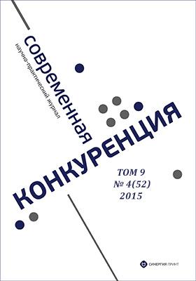 Современная конкуренция: научно-практический журнал. 2015. № 4(52)
