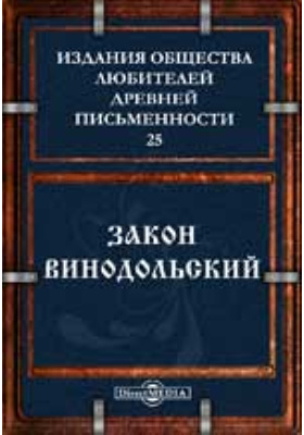 Издания Общества любителей древней письменности. Закон Винодольский: журнал. 1878. № 25