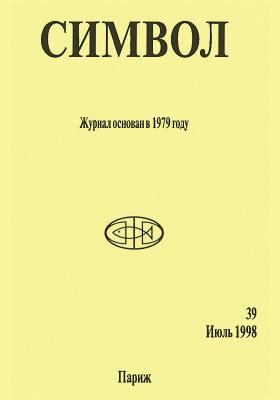 Символ: журнал христианской культуры. 1998. № 39