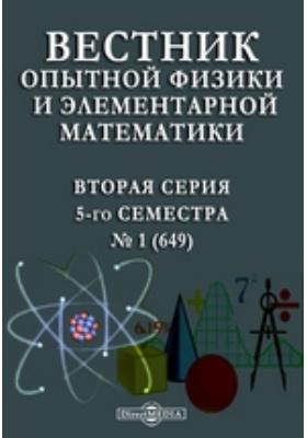 Вестник опытной физики и элементарной математики : Вторая серия 5-го семестра: журнал. 1916. № 1 (649)