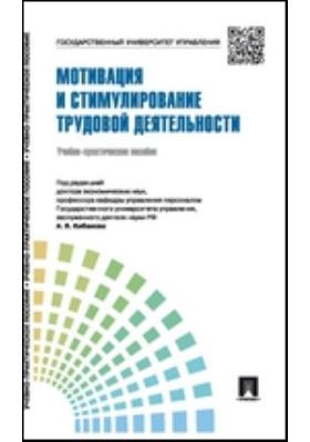 Управление персоналом : теория и практика. Мотивация и стимулирование трудовой деятельности: учебно-практическое пособие
