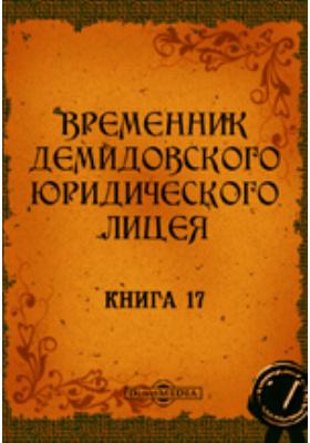 Временник Демидовского юридического лицея: журнал. 1879. Книга 17