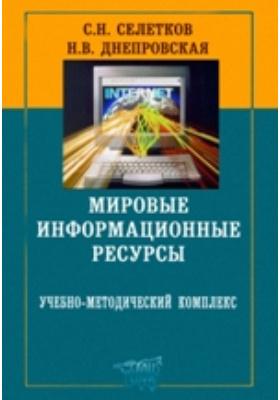 Мировые информационные ресурсы: учебно-методический комплекс
