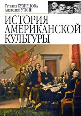 История американской культуры: учебник