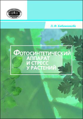 Фотосинтетический аппарат и стресс у растений: монография