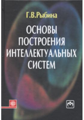 Основы построения интеллектуальных систем: учебное пособие