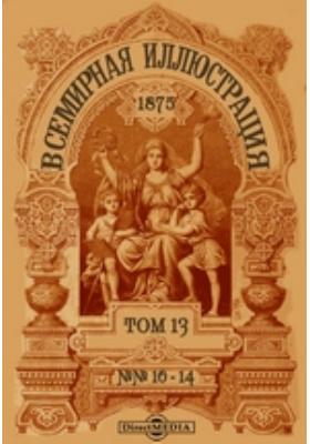 Всемирная иллюстрация. 1875. Т. 13, №№ 10-14