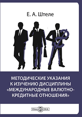 Методические указания к изучению дисциплины «Международные валютно-кредитные отношения»: методические указания