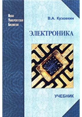 Электроника. Электрофизические основы, микросхемотехника, приборы и устройства: учебник