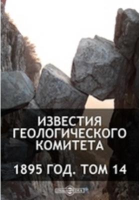 Известия Геологического комитета год: журнал. 1895. Том 14