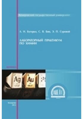 Лабораторный практикум по химии: практикум