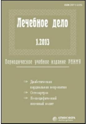 Лечебное дело : периодическое учебное издание РНИМУ: журнал. 2013. № 1