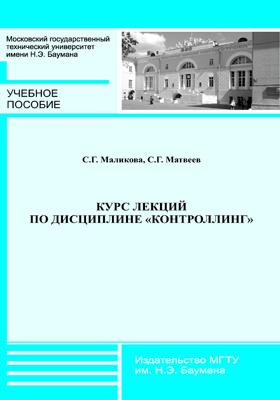 Курс лекций по дисциплине «Контроллинг»: учебное пособие