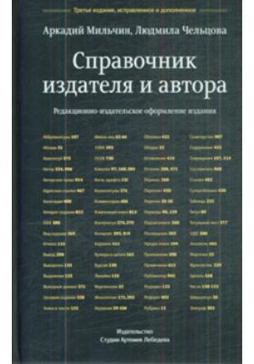 Справочник издателя и автора : Редакционно-издательское оформление издания. 3-е издание, исправленное и дополненное