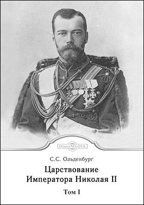 Царствование Императора Николая II. Т. 1