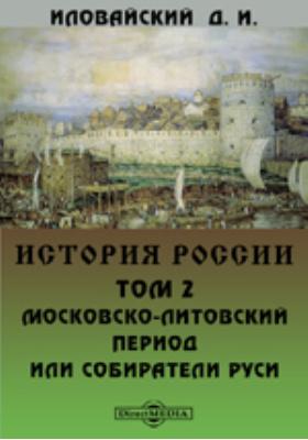 История России. Т. 2. Московско-литовский период или Собиратели Руси