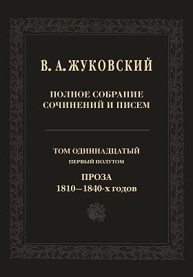 Полное собрание сочинений и писем: художественная литература : в 20 томах. Том 11 (первый полутом). Проза 1810—1840-х годов