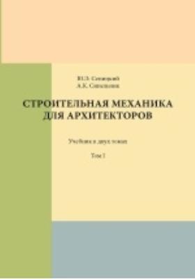 Строительная механика для архитекторов: учебник : в 2-х т. Т. I