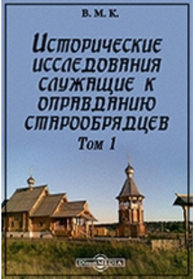 Исторические исследования, служащие к оправданию старообрядцев. Т. 1