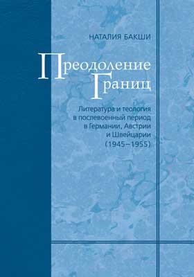 Преодоление границ : Литература и теология в послевоенный период в Германии, Австрии и Швейцарии (1945-1955)