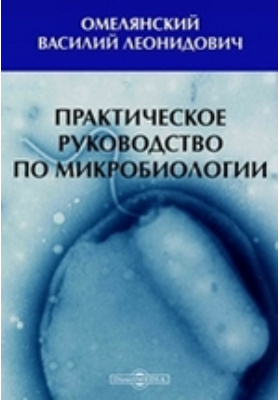 Практическое руководство по микробиологии