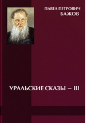 Уральские сказы — III