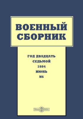 Военный сборник: журнал. 1884. Том 157. № 6